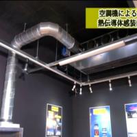 空調機による熱伝導体感装置