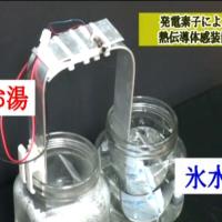 発電素子による熱伝導体感装置