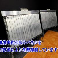 UHCT搭載 太陽光パネル空冷式