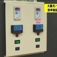 太陽光パネル 効率検証装置