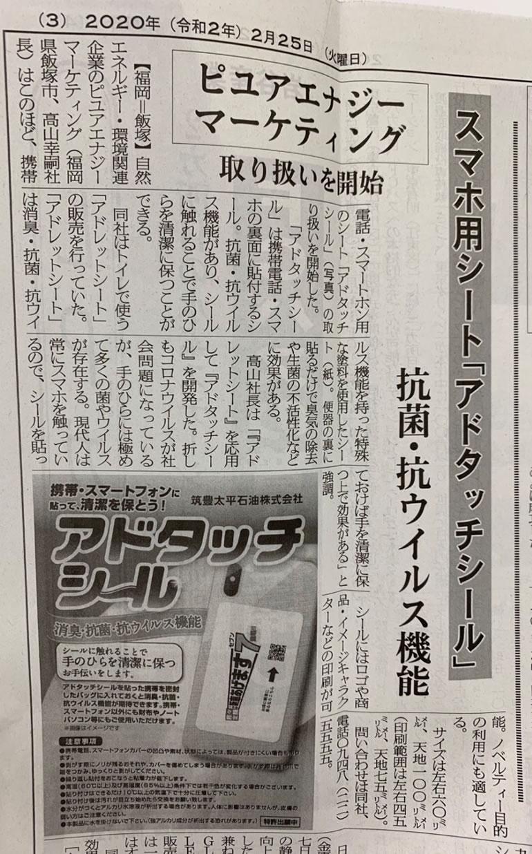 油業報知新聞社 取材記事